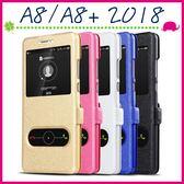 三星 2018版 A8 A8+ 蠶絲紋開窗皮套 雙視窗手機殼 翻蓋保護殼 側邊磁扣手機套 支架 輕薄保護套