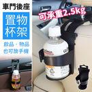 車窗後座兩用杯架【HCI851】汽車飲料...
