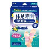 日本 LION 休足時間 腳底凸點貼片 12枚/盒◆德瑞健康家◆