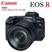 Canon  EOS R KIT 含 RF24-105mm f/4L IS USM 首購贈轉接環 無反 總代理公司貨 德寶光學 Z7 Z6 A73
