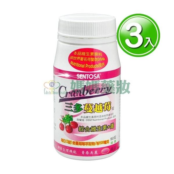 三多 蔓越莓錠 90粒裝 (3入)【媽媽藥妝】