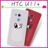 HTC U11+ 6吋 時尚彩繪手機殼 卡通保護套 可愛塗鴉手機套 清新背蓋 超薄保護殼 吊飾孔 犬外殼