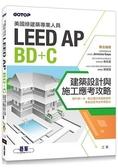 美國綠建築專業人員LEED AP BD C建築設計與施工應考攻略