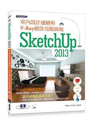 SketchUp 2013室內設計速繪與V:Ray絕佳亮眼展現