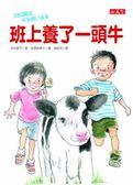 (二手書)班上養了一頭牛