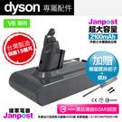Janpost dyson v6系列 S...
