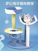 貓爬架貓窩貓樹一體網紅貓抓柱子跳臺別墅夏季小型貓咪架子貓爬架 「99購物節」