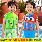 兒童泳衣 兒童浮力泳衣男連體短袖可愛卡通韓國男童寶寶帶漂浮小童游泳裝備 全館免運
