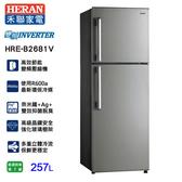 (含拆箱定位)禾聯257L變頻一級雙門窄身電冰箱 HRE-B2681V(可申請退貨物稅)