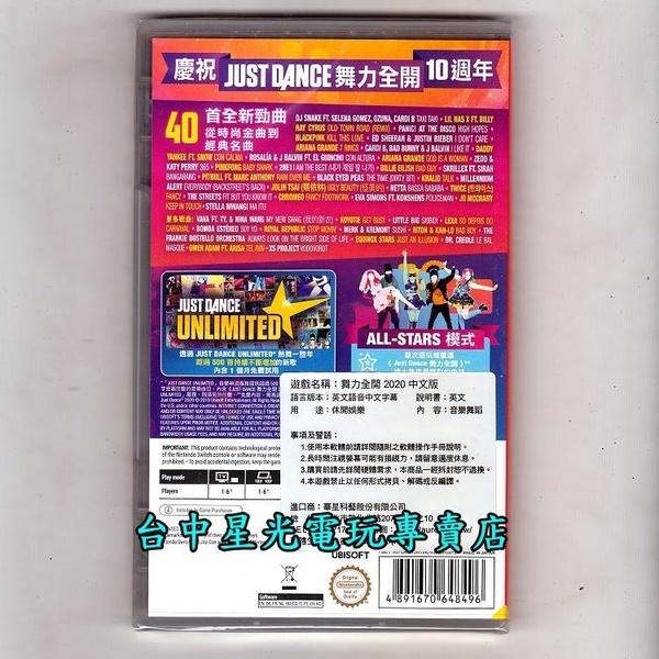 【NS原版片 可刷卡】 Switch Just Dance 舞力全開2020 中文版全新品【台中星光電玩】