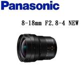 名揚數位 Panasonic LUMIX DG VARIO-ELMARIT 8-18mm F2.8-4.0 ASPH.  松下公司貨 保固3年  (一次付清)