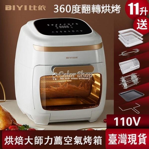 【比依】空氣炸鍋AF-602A大師版-白 送禮包 保固一年(比依烤箱) YYS