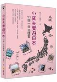 小資夫妻遊日本:47個一日遊提案