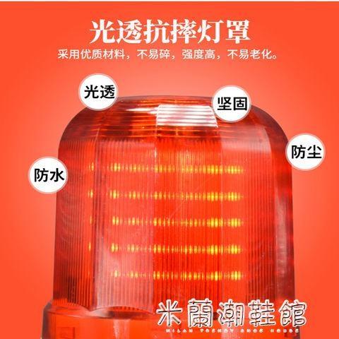 警示燈 聲光報警器LTE-1101J旋轉警示燈LED閃爍報警指示燈12v24v220v喇叭 快速出貨