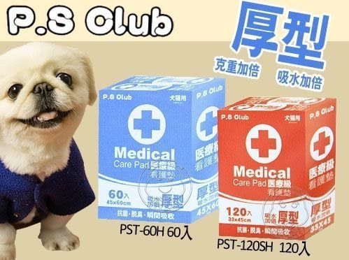 【培菓平價寵物網】P.S Club》PST犬貓用 醫療級看護墊 (33*45)120片入/(45*60)60入