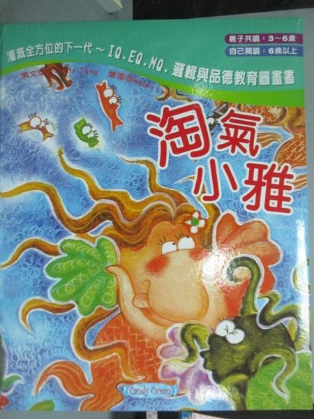 【書寶二手書T2/少年童書_ZCJ】淘氣小雅_Victoria Teng_附光碟