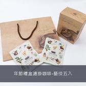 【咖啡綠】年節禮盒濾掛咖啡-藝伎五入
