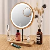 化妝鏡木質台式led化妝鏡子帶燈網紅家用桌面梳妝美妝補光日光充電檯燈【限時八折下殺】