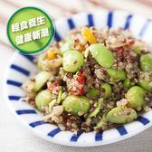 【吃浪食品】樂活養生藜麥毛豆(160g/1盒裝)