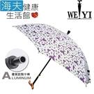 【海夫健康生活館】Weiyi 志昌 調高式 自動手杖 雨傘 花朵繽紛(JCSU-C01)