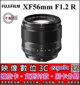 《映像數位》 FUJIFILM  富士XF56 mm F1.2 R 大光圈 鏡頭【平輸】【國旅卡特約店】**