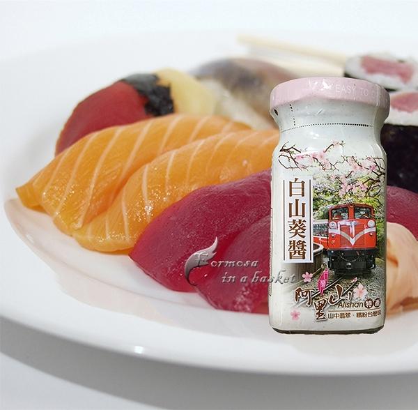 免運(超商取貨)~八罐~阿里山特辣白山葵醬 --- 阿里山鄉農會