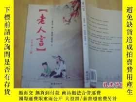 二手書博民逛書店罕見老人言Y5435 釋淨空 團結 出版2012