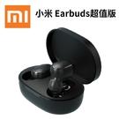 小米藍牙耳機 Earbuds 超值版