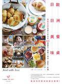 (二手書)歐洲餐桌日日美味:專業烘焙師為家人手作的66道麵包X蛋糕X塔派X餅乾X料..