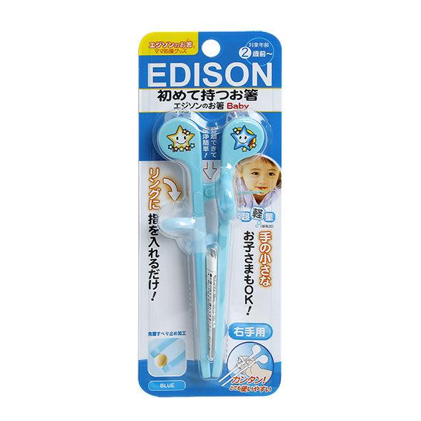 日本 EDISON 五點指套式寶寶練習筷 水藍