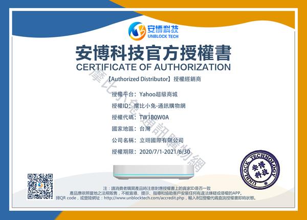 摩比小兔~安博盒子 UBOX PRO 2 (台灣)-純淨版 無任何內置軟件