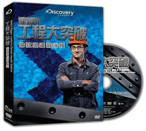 工程大突破倫敦奧運游泳館 DVD Discovery  (購潮8)