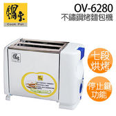 【CookPot 鍋寶】OV-6280 不鏽鋼烤麵包機【全新原廠公司貨】