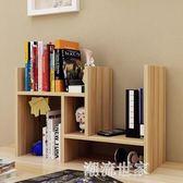 小書架 簡易學生兒童桌上創意伸縮置物架儲物櫃辦公桌經濟型書櫃MBS『潮流世家』
