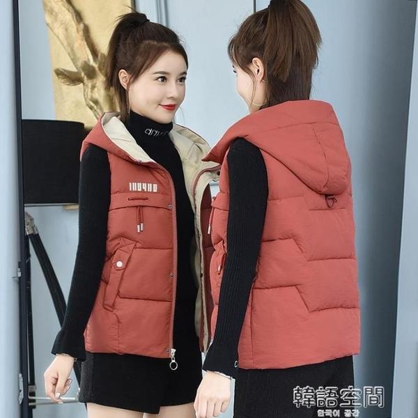 羽絨棉馬甲女短款2021新款秋冬韓版修身連帽百搭背心坎肩馬夾外套