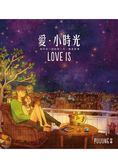 愛.小時光(隨書附贈「LOVE IS明信片」3張)