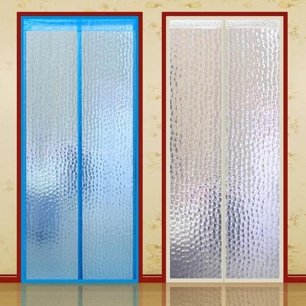 空調門簾冬季保暖防風廚房油煙家用冬天擋風隔斷塑料透明自吸磁鐵 小明同學