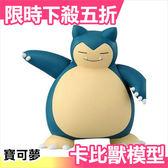日本 卡比獸 模型 日月版 寶可夢 神奇寶貝 pokemon 玩具 公仔 【小福部屋】