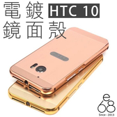 E68精品館 電鍍 鏡面 HTC 10 手機殼 鏡子 自拍 金屬 邊框 保護殼 玫瑰金 背蓋 保護套