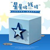 存錢筒星星儲蓄罐大號可愛家居裝飾品擺件硬幣創意藍色存錢罐儲錢罐 法布蕾輕時尚