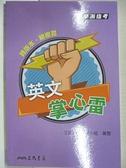 【書寶二手書T9/語言學習_ITQ】英文掌心雷_三民英語編輯小組