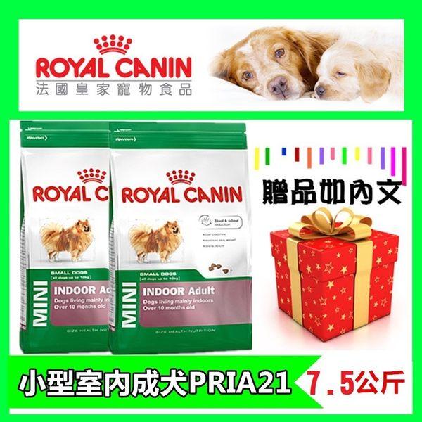☆御品小舖☆ 送贈品) 法國皇家 PRIA21小型室內成犬飼料 7.5kg 寵物1-6歲狗飼料