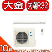 大金【RXV60RVLT/FTXV60RVLT】《變頻》+《冷暖》分離式冷氣