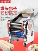 俊媳婦家用壓面機不銹鋼電動小型面條機多功能商用搟餃子皮全自動MBS『潮流世家』