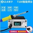 正點原子T100智能焊臺 可調恒溫數顯T12 數顯焊臺手機維修 超936 小山好物