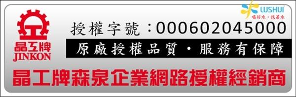 本月下殺商品 !! 《3重淨水配方》4入裝 ~ 原廠公司貨 現貨供應 晶工牌 感應式濾心 晶工CF-2562