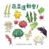 蔬菜運動會(新版)
