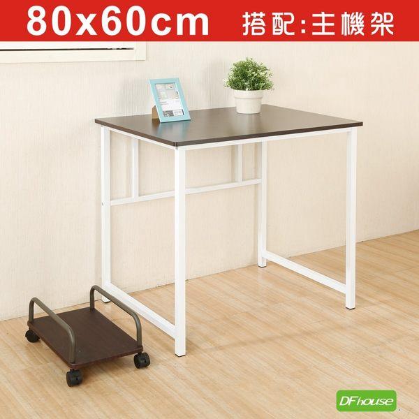 【DFhouse】亨利80公分多功能工作桌+主機架(兩色可選)