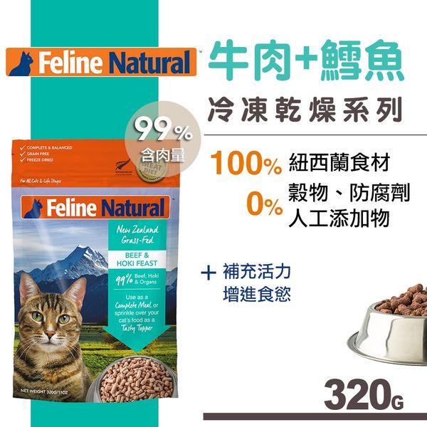 【SofyDOG】K9 Feline 貓糧生食餐-冷凍乾燥 牛+鱈(320g) 貓濕食 生食 主食