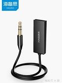 USB汽車音頻轉音箱接音響家用免提通話適配器無線藍芽棒車載藍芽接收器 【全館免運】
